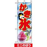 ミニのぼり旗 (9440) W100×H280mm かき氷