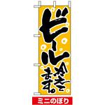 ミニのぼり旗 (9441) W100×H280mm ビール冷えてます