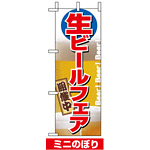 ミニのぼり旗 (9442) W100×H280mm 生ビールフェア