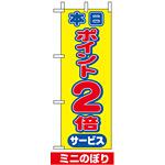 ミニのぼり旗 (9444) W100×H280mm 本日ポイント2倍