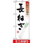 ミニのぼり旗 (9471) W100×H280mm 長ねぎ