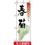 ミニのぼり旗 (9473) W100×H280mm 春菊