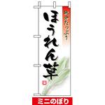 ミニのぼり旗 (9475) W100×H280mm ほうれん草