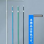 強風タイプ3m竿ポール 横棒付 青 (950)