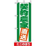 ミニのぼり旗 (9500) W100×H280mm 契約農家直送
