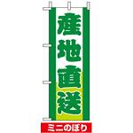 ミニのぼり旗 (9501) W100×H280mm 産地直送 緑文字