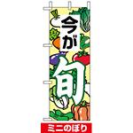 ミニのぼり旗 (9512) W100×H280mm 今が旬2