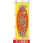 ミニのぼり旗 (9514) W100×H280mm 今が食べ頃