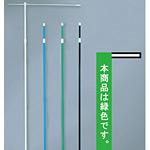 強風タイプ3m竿ポール 横棒付 緑 (952)
