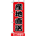 ミニのぼり旗 (9534) W100×H280mm 産地直送