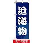 ミニのぼり旗 (9535) W100×H280mm 近海物