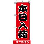 ミニのぼり旗 (9536) W100×H280mm 本日入荷