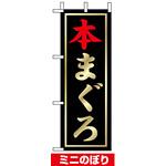 ミニのぼり旗 (9538) W100×H280mm 本まぐろ