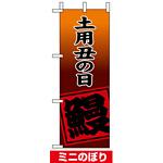 ミニのぼり旗 (9540) W100×H280mm 土用丑の日 鰻