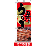 ミニのぼり旗 (9541) W100×H280mm 丑の日 うなぎ