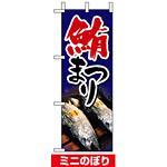 ミニのぼり旗 (9544) W100×H280mm 鮪まつり