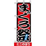 ミニのぼり旗 (9545) W100×H280mm まぐろ祭