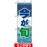 ミニのぼり旗 (9551) W100×H280mm 今が旬