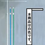 3mのぼり旗竿ポール コーティング横棒付 白 (956)