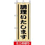 ミニのぼり旗 (9562) W100×H280mm 調理いたします