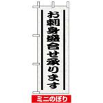 ミニのぼり旗 (9564) W100×H280mm お刺身盛り合せ承ります