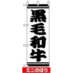 ミニのぼり旗 (9571) W100×H280mm 黒毛和牛
