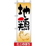 ミニのぼり旗 (9573) W100×H280mm 地鶏