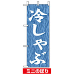 ミニのぼり旗 (9585) W100×H280mm 冷しゃぶ