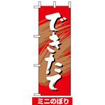 ミニのぼり旗 (9600) W100×H280mm できたて1