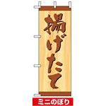 ミニのぼり旗 (9602) W100×H280mm 揚げたて1