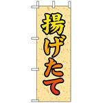 ミニのぼり旗 (9603) W100×H280mm 揚げたて2