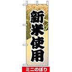 ミニのぼり旗 (9605) W100×H280mm 新米使用