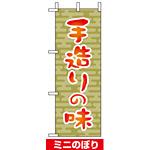 ミニのぼり旗 (9608) W100×H280mm 手造りの味1