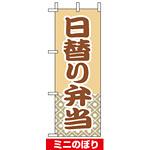 ミニのぼり旗 (9619) W100×H280mm 日替り弁当