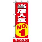 ミニのぼり旗 (9633) W100×H280mm 当店人気NO.1 赤