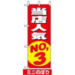 ミニのぼり旗 (9635) W100×H280mm 当店人気NO.3 赤