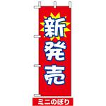 ミニのぼり旗 (9637) W100×H280mm 新発売1