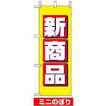 ミニのぼり旗 (9639) W100×H280mm 新商品