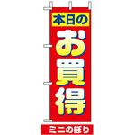 ミニのぼり旗 (9640) W100×H280mm 本日のお買得