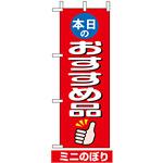ミニのぼり旗 (9641) W100×H280mm 本日のおすすめ品