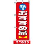 ミニのぼり旗 (9643) W100×H280mm 店長おすすめ品