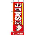 ミニのぼり旗 (9644) W100×H280mm おすすめ品