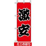 ミニのぼり旗 (9651) W100×H280mm 激安