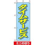 ミニのぼり旗 (9654) W100×H280mm タイムサービス