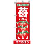 ミニのぼり旗 (9672) W100×H280mm いちご