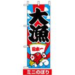 ミニのぼり旗 (9680) W100×H280mm 大漁 下段に鯛