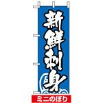 ミニのぼり旗 (9682) W100×H280mm 新鮮刺身