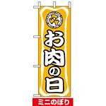 ミニのぼり旗 (9695) W100×H280mm お肉の日