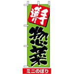 ミニのぼり旗 (9706) W100×H280mm 手造り惣菜