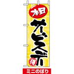 ミニのぼり旗 (9714) W100×H280mm 本日サービスデー